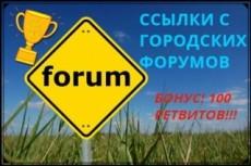 Ссылки с форумов образования, наука, в темах, сообщениях, профилях 28 - kwork.ru
