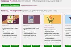 Доработаю сайт 16 - kwork.ru