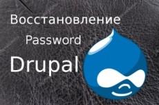 Решу проблему с Drupal 23 - kwork.ru
