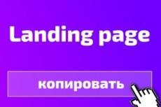 Готовый лендинг за 1 kwork 11 - kwork.ru