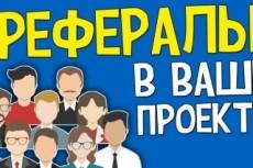 Привлеку 50 рефералов на ваш проект 22 - kwork.ru