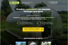 Нарисую дизайн сайта landing page 28 - kwork.ru