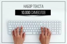 Перевод фото, аудио, видеозаписи в текст 8 - kwork.ru