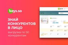 Установка счетчиков Яндекс Метрика и Google Analytics 21 - kwork.ru