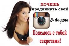 Научу раскручивать Instagram, супер качество 15 - kwork.ru