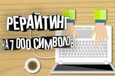 Выполню копирайт в 5000 символов с пробелами 15 - kwork.ru