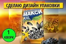 Подберу дизайн упаковки 37 - kwork.ru