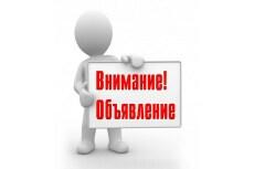 Размещаю рекламу на досках объявлений Украины 9 - kwork.ru