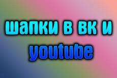 Красивая шапка для вашего youtube канала + исходник pds 13 - kwork.ru