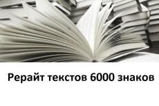 Напишу оригинальные статьи 5000 символов на тему ЗОЖ 6 - kwork.ru