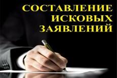 Составление искового заявления 10 - kwork.ru
