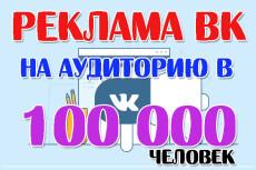 3000 просмотров видео YouTube с высоким удержанием 49 - kwork.ru
