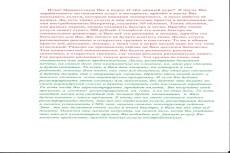 Транскрибация, набор текста 19 - kwork.ru