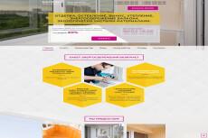 Продам лендинг - Производство и продажа бетона и раствора 24 - kwork.ru