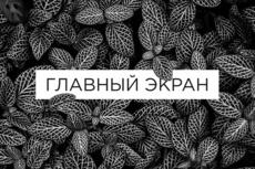 Сделаю шапку сайта 23 - kwork.ru