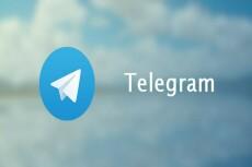 +100 подписчиков на ваш канал, бот, чат в Телеграм 11 - kwork.ru