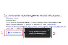 Карта от Яндекса 14 - kwork.ru