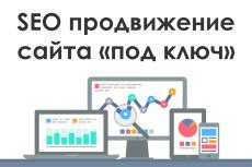 Продвижение сайта по ключевым запросам в ТОП 10 - kwork.ru