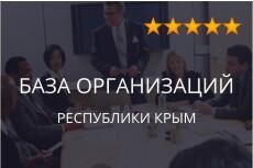База предприятий Новосибирска 16 - kwork.ru