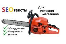 Напишу интересную продвигающую статью для Вашего сайта 10 - kwork.ru