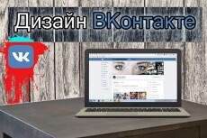 Дизайн группы ВКонтакте, шапка и аватар 14 - kwork.ru