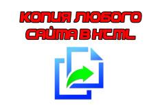 Сделаю копию любого сайта-визитки в html 13 - kwork.ru