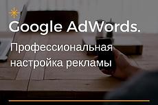 Контекстная реклама. Настройка кампании в Google Adwords 18 - kwork.ru