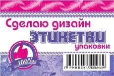 Сделаю макет листовки. Подготовка к печати 60 - kwork.ru