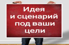 Напишу отличные сценарии для всего 4 - kwork.ru