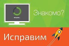 Мощно ускорю загрузку Вашего сайта PageSpeed 12 - kwork.ru