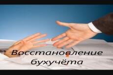 Анализ бухгалтерской отчетности 7 - kwork.ru