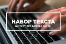 Проверю текст на предмет орфографических и синтаксических ошибок 4 - kwork.ru