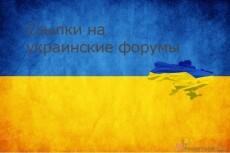 20 ссылок с профилей на украинских форумах 3 - kwork.ru