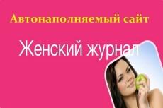 Сайт на женскую тематику. 1000 статей - плагин автонаполнения 5 - kwork.ru