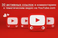 Раскрутка видео на YouTube с помощью Xrumer 7 - kwork.ru