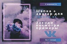 Дизайн группы ВКонтакте, шапка и аватар 10 - kwork.ru