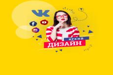 Оформление для YouTube канала 29 - kwork.ru