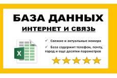 База данных продукты питания, напитки 18 - kwork.ru