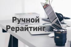 Сделаю качественный рерайт текста с сохранением смысла и уникальности 29 - kwork.ru