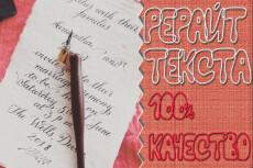 Статья, 3000 знаков на любую тему 35 - kwork.ru