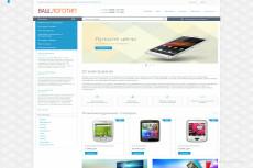 Продам лендинг - Производство и продажа бетона и раствора 33 - kwork.ru