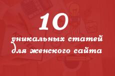 Статья на заданную тематику 9 - kwork.ru