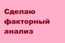 Обучу основам социологии. Консультации по социологии 6 - kwork.ru