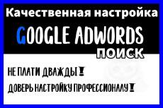 Создание и настройка рекламы под ключ на Поиск - Яндекс Директ 26 - kwork.ru