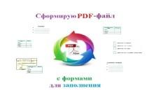 Создание документов c формами для заполнения 3 - kwork.ru