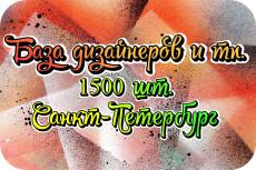 База номеров ФССП РФ. Все регионы 6 - kwork.ru