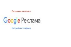Настройка рекламной кампании в Google Реклама профессионально 4 - kwork.ru