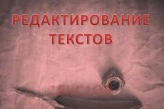 Редактура и корректура текстов 5 - kwork.ru