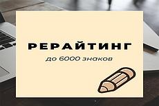 Напишу тексты для вашего сайта 16 - kwork.ru