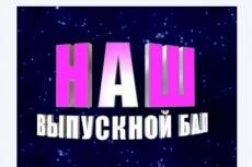 Сценарий на выпускной 4 - kwork.ru